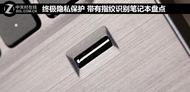 终极隐私保护 带有指纹识别笔记本盘点