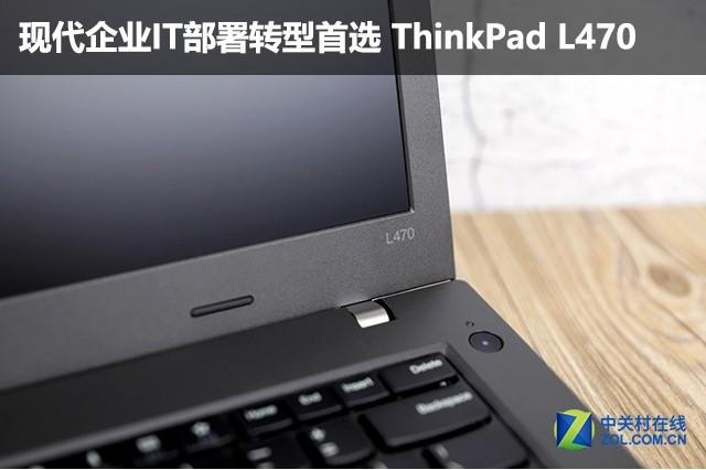 现代企业IT部署转型首选 ThinkPad L470