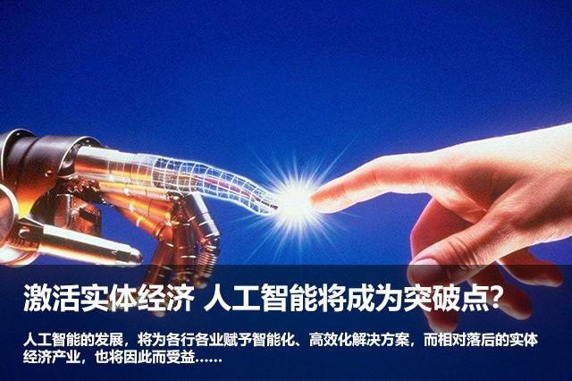 人工智能发展将激活实体经济?