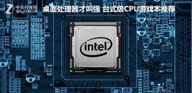 桌面处理器才叫强 台式级CPU游戏本推荐