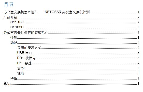 办公室交换机怎么选NETGEAR办公室交换机评测