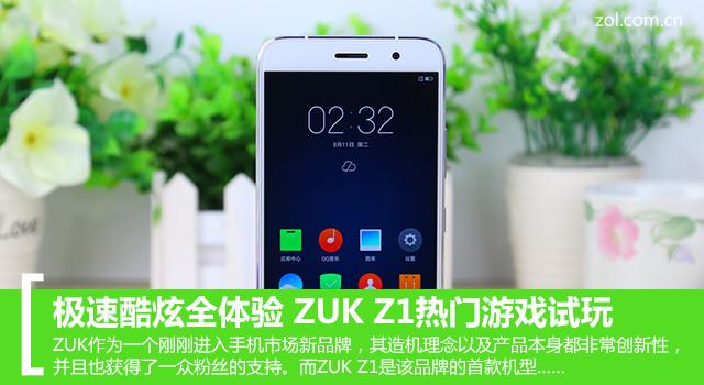 极速酷炫全体验 ZUK Z1热门游戏试玩