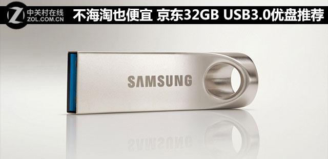 不海淘也便宜 京东32GB USB3.0优盘推荐
