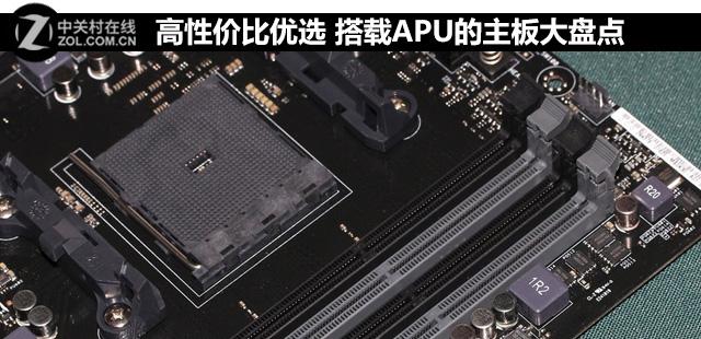 高性价比优选 搭载APU的主板大盘点