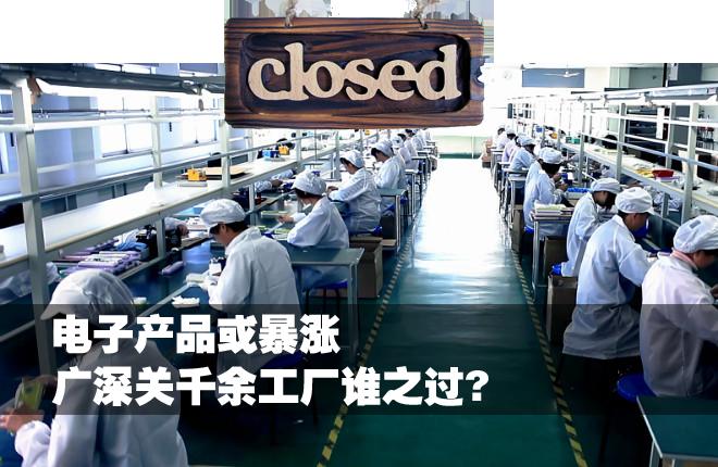 电子产品或暴涨 广深关千余工厂谁之过?