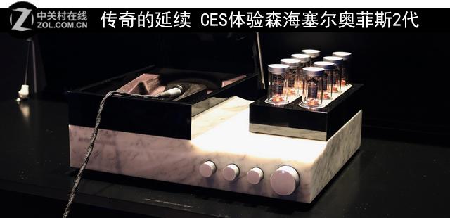 传奇的延续 CES体验森海塞尔奥菲斯2代