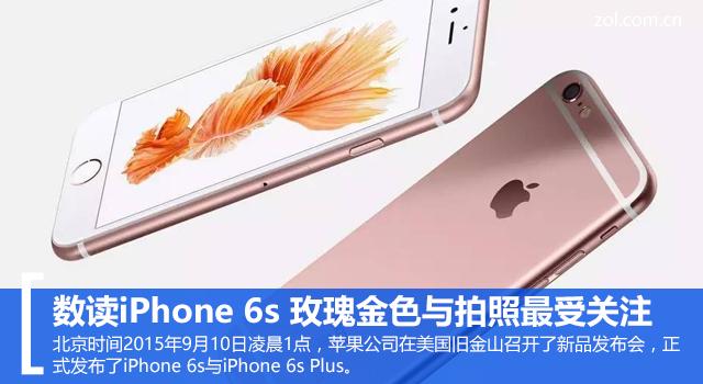 数读iPhone 6s 玫瑰金色与拍照最受关注