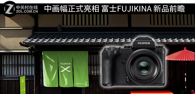 中画幅正式亮相 富士FUJIKINA 2新品前瞻
