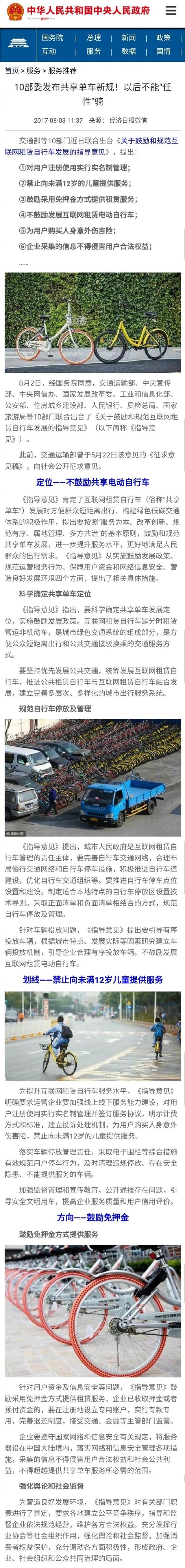 骑车忘锁欠两千万 共享单车新规