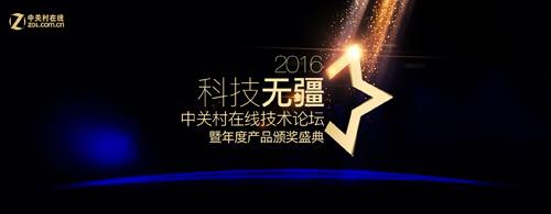 科技奥斯卡 ZOL年度产品大奖评选开启