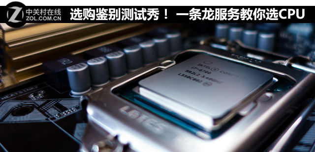选购鉴别测试秀! 一条龙服务教你选CPU