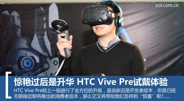 惊艳过后是升华 HTC Vive Pre试戴体验