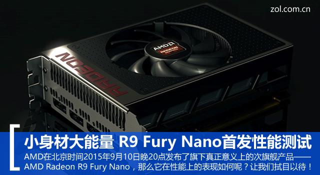 小身材大能量 R9 Fury Nano首发测试