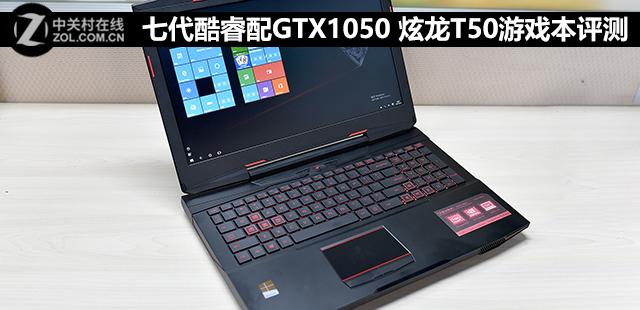 七代酷睿配GTX1050 炫龙T50游戏本评测