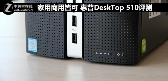 家用商用皆可 惠普DeskTop 510评测