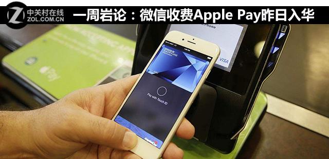 一周岩论:微信收费Apple Pay昨日入华