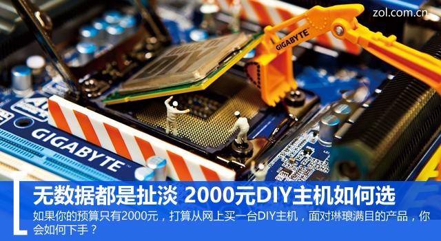 无数据都是扯淡 2000元DIY主机如何选