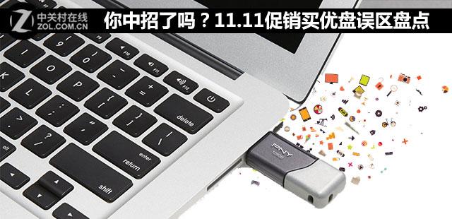 你中招了吗?11.11促销买优盘误区盘点