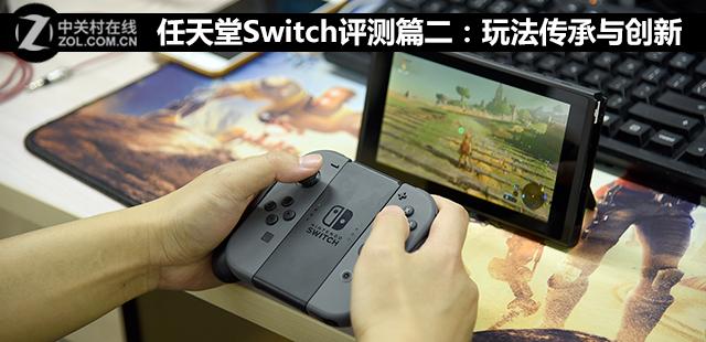 任天堂Switch评测篇二:玩法传承与创新