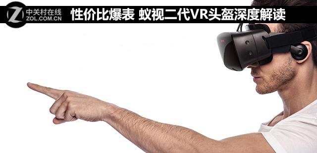 性价比爆表 蚁视二代VR头盔深度解读
