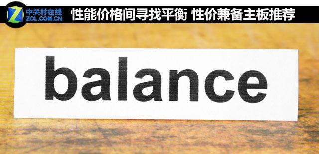 性能价格间寻找平衡 性价兼备主板推荐