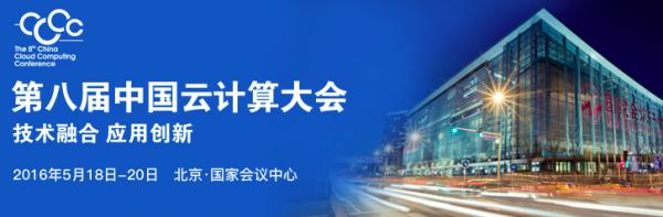 第八届中国云计算大会明日开启