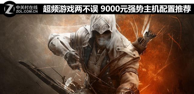 超频游戏两不误 9000元强势主机配置推荐