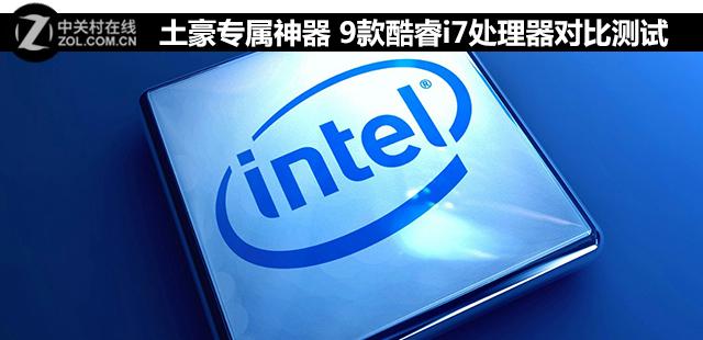 土豪专属神器 9款酷睿i7处理器对比测试