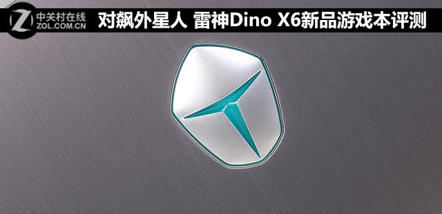 对飙外星人 雷神Dino X6新品游戏本评测