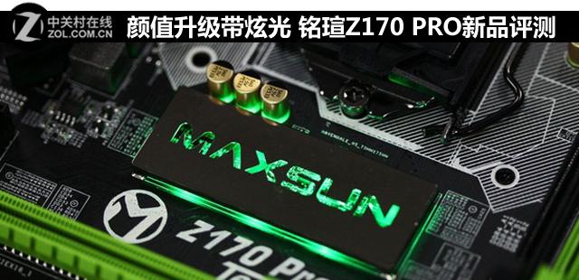 颜值升级带炫光 铭瑄Z170 PRO新品评测
