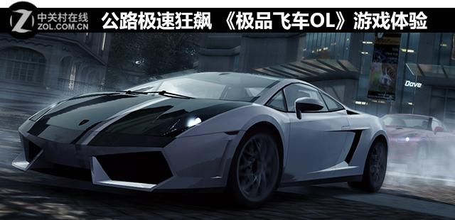 公路极速狂飙 《极品飞车OL》游戏体验