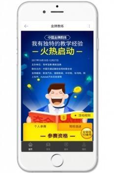 """188金宝搏APP""""中国金牌教练""""推文明出行"""