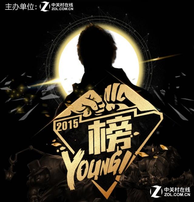 Z战队专属 榜Young定制主机性能大考验