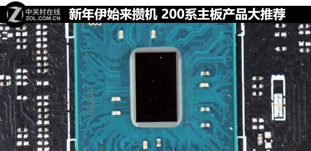 新年伊始来攒机 200系主板产品大推荐