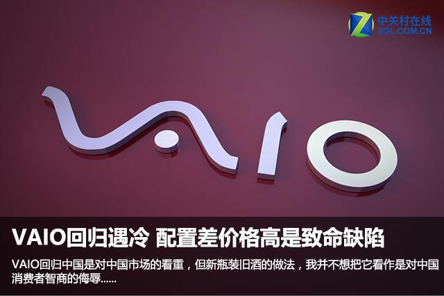 VAIO回来了,但可能把中国消费者当成了傻子