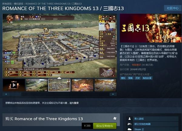 三国志13国区Steam正式上市售价390元