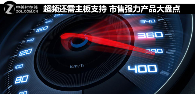 超频还需主板支持 市售强力产品大盘点