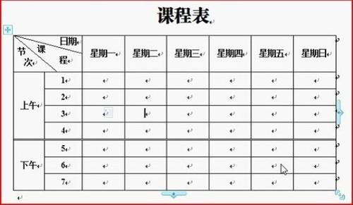 WPS2012如何绘制课程表