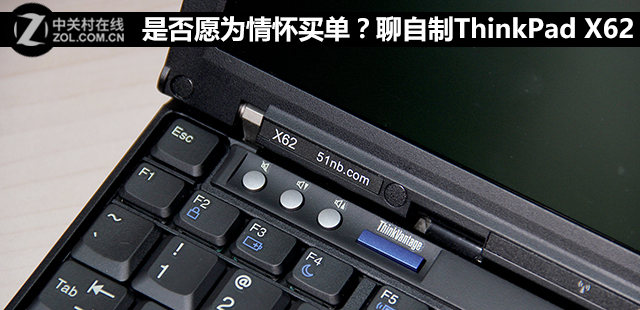 是否愿为情怀买单?聊自制ThinkPad X62