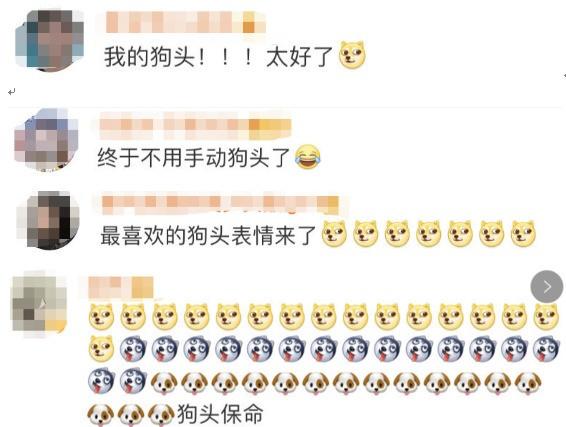"""微信上線新表情,網友:終于有""""狗""""了"""