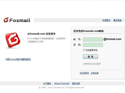 Foxmail怎么用