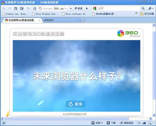 """360极速浏览器""""转至网页底部""""快捷键是什么"""