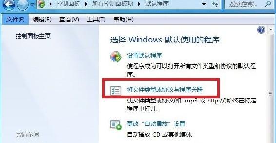 如何更改WPS安装后文件的默认打开方式