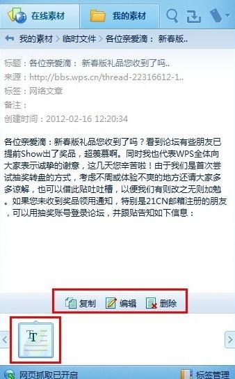 WPS2012 保存网页内容怎么用