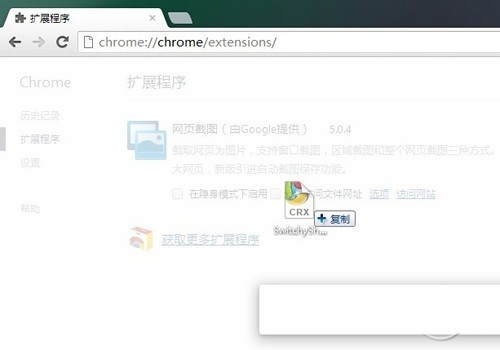 Chrome安装SwitchySharp教程