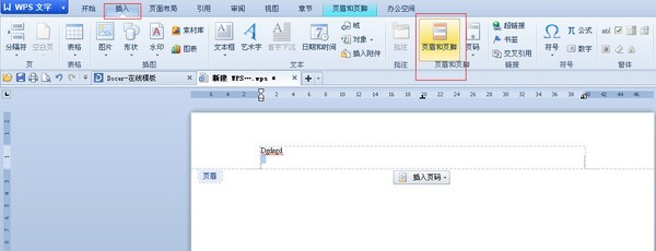 WPS中Word的页眉页脚怎么删除