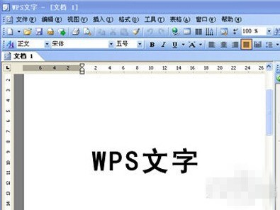 WPS是什么?WPS怎么打开?