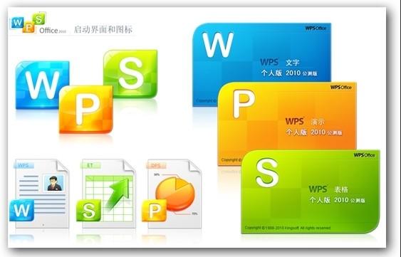 如何用WPS制作红头文件