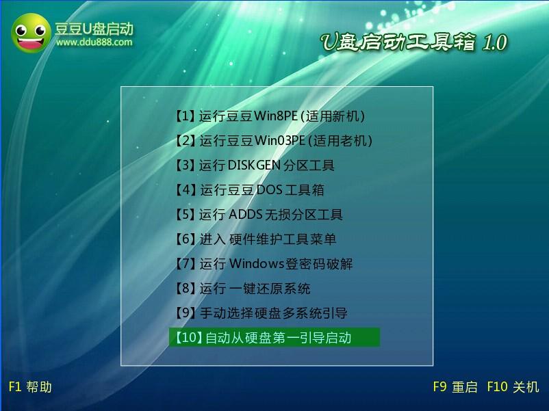 豆豆u盘启动制作工具安装win7系统教程