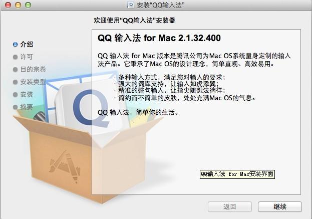 QQ拼音�入法for Mac如何下�d及安�b